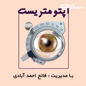 عینک دید سوم شیراز