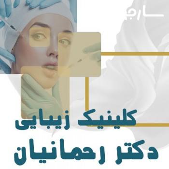 پوست و مو دکتر رحمانیان شیراز