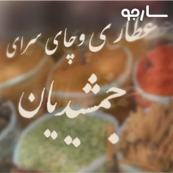 عطاری جمشیدیان شیراز