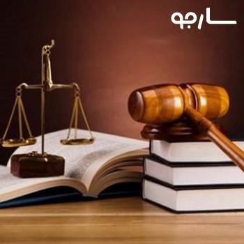 دفتر وکالت راضیه مصطفوی شیراز
