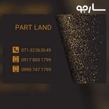 موبایل پارت لند شیراز