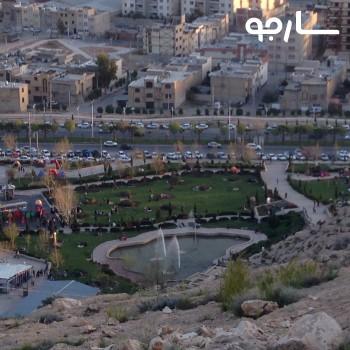پارک نماز شیراز