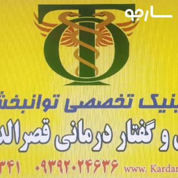 گفتاردرمانی قصرالدشت شیراز