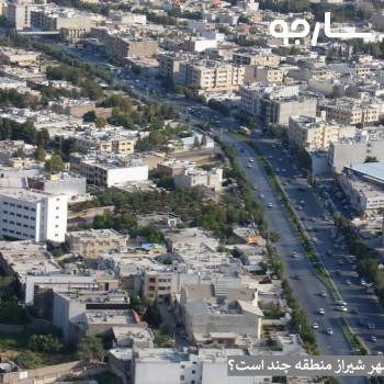 فرهنگ شهر شیراز کجاست؟
